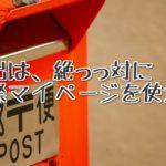 国際マイページに登録して送り状を作成しよう!