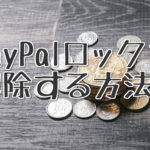 PayPalロック!21日間の制限を解除する条件!