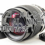 NIKONのAI-S、AI、NON-AIレンズの見分け方