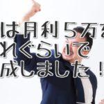 カメラ転売!月収5万円達成した時のアカウントスペックを暴露!
