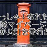 カメラ転売!販売からの国際マイページ送り状発行方法!