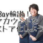 eBay輸出!アカウントをストア化する方法