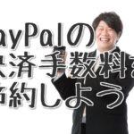 PayPalのマーチャントレートをワンクリックで申請しておこう!