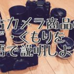 eBayカメラ輸出!中古レンズのカビくもりを英語で説明!