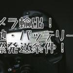 カメラ輸出!国際郵便の電池・バッテリーの発送条件と方法!