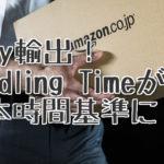 eBay輸出!ハンドリングタイムの定義が日本時間に!