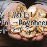 PayPalのポリシー変更は必ず確認しよう!