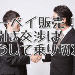 eBay輸出!値段交渉を上手に対応する方法!