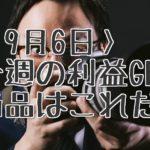 9月6日更新!eBayカメラ輸出!利益の出た商品を大公開!