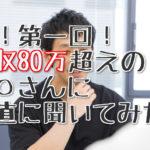 中古カメラ販売!月収80万超え!〇〇さんとのインタビュー!
