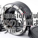 カメラ輸出!Canon キャノン Extension tube EF 25 IとIIの違い!
