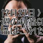 12月27日更新!eBayカメラ輸出!利益の出た商品を大公開!